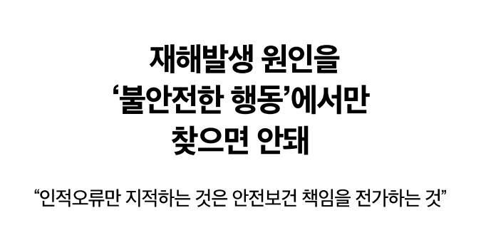재해발생 원인을 '불완전한 행동'에서만 찾으면 안돼_노동건강연대 이상윤 대표 인터뷰.png