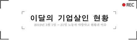 이달의기업살인3월.png