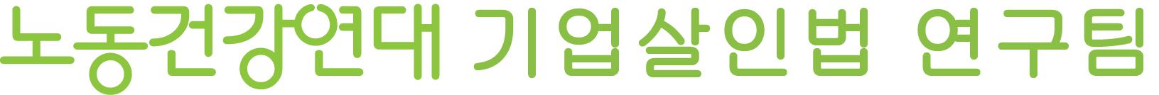 노동건강연대 연구팀.png