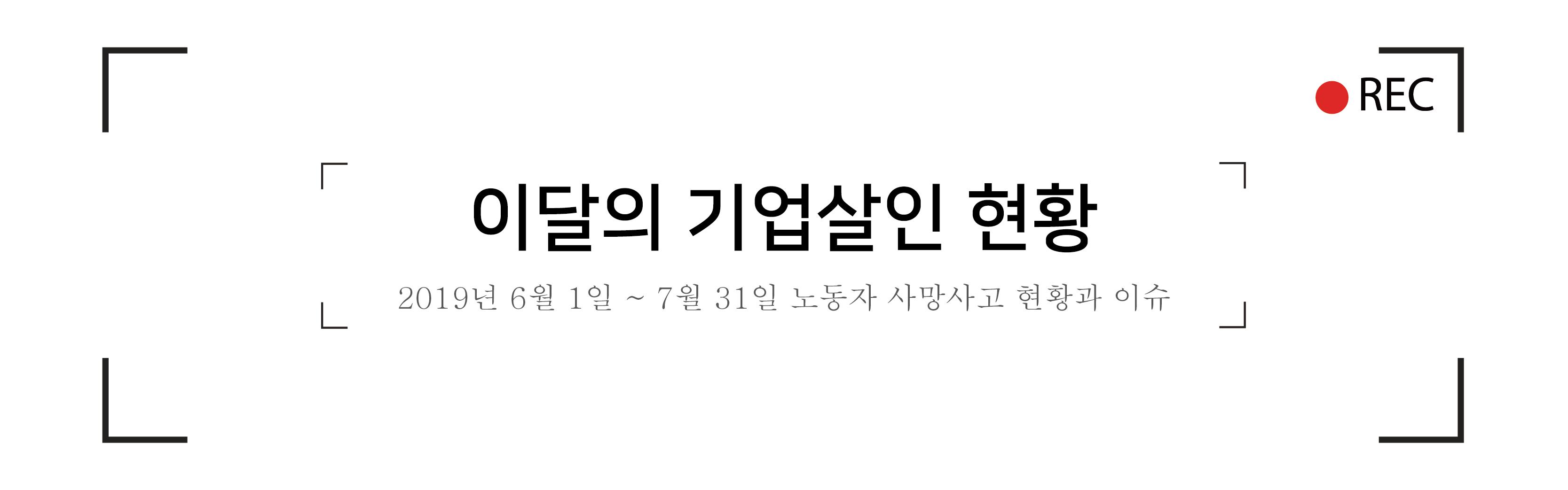 2019년 6~7월 이달의 기업살인 현황.png