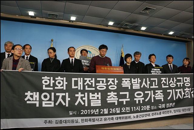 190226 한화 유가족 국회 기자회견.jpg