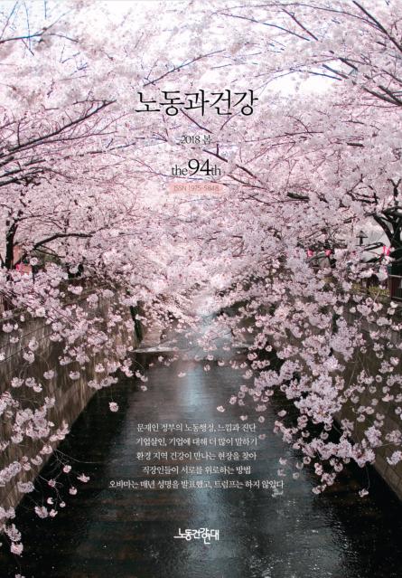 노동과건강 2018 봄 - 표지 001-01.png