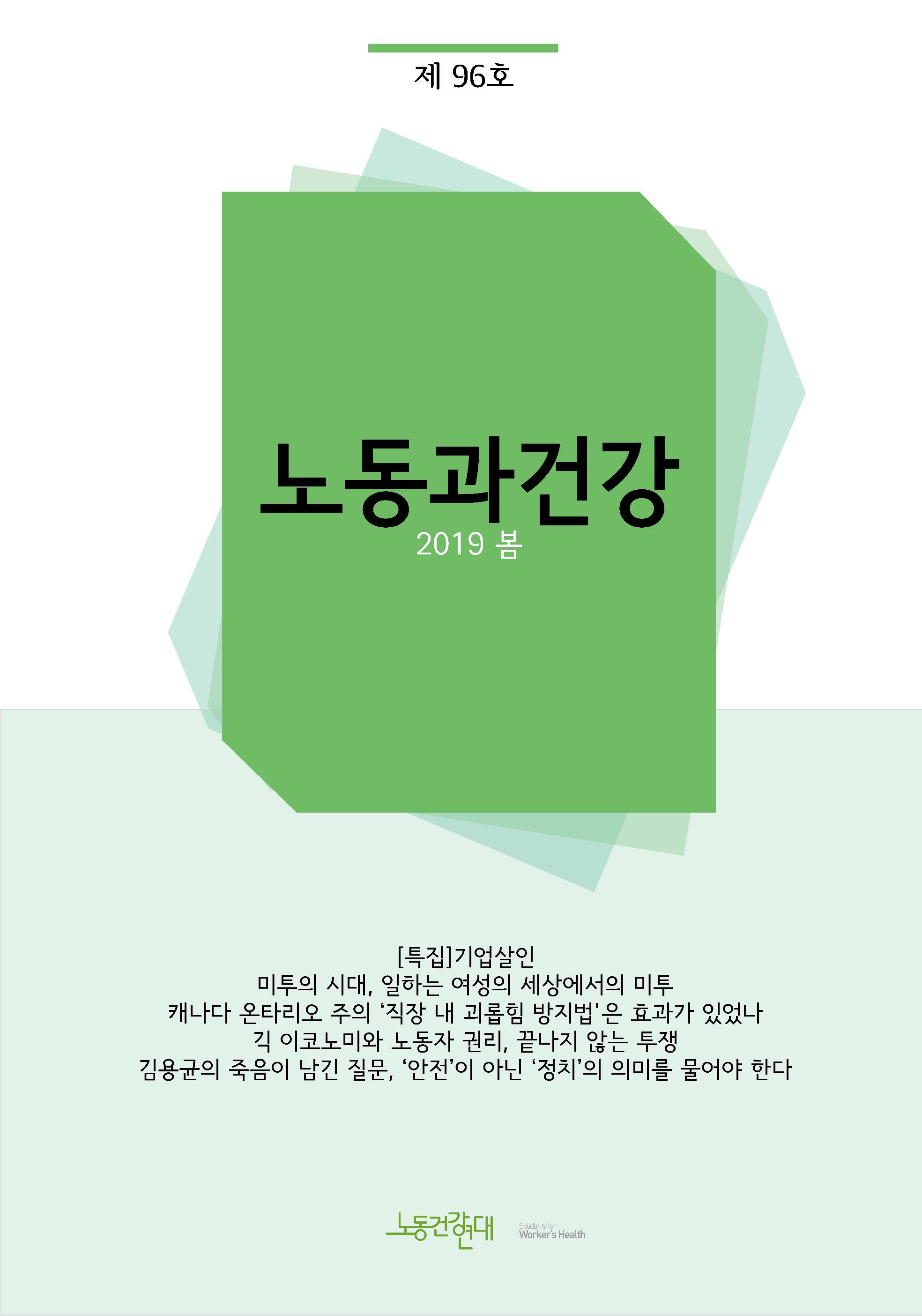 노동과건강(96호)_2019.png
