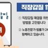 보도자료] '최저임금 갑질' 근절이 직장 민주주의 시작(최저임금 갑질 사례)