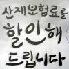 """오마이뉴스]""""사람이 떨어져도 수건으로 피 닦고 일해요"""""""