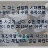 프레시안 11/26] 또 발생한 집단 수은 중독, '지금까지 괜찮았다' 주관적 인식이 죽음 부른다