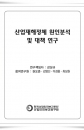 [눈여겨볼 연구]산업재해정체 원인분석 및 대책 연구