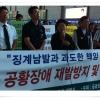 시민의 안전을 확보하기 위해 궤도노동자의 건강을 보호하라!!