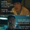 [질라라비] 삼성-LG 하청업체, 메탄올 중독 사건의 시그널