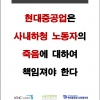 현대중공업 산재발생에 관한 의견서 (A Report On Workplce Injuries at HHI- Hyundai Heavy Industrues)