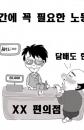 <남은이야기> 어느 출장검진의사의 야간노동