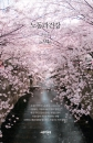 노동과 건강 2018 봄 통권 94호