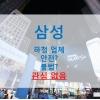 삼성전자 핸드폰 부품 생산 공장 메탄올 중독으로 인한 실명 노동자 추가 확인