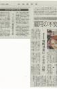 [해외이슈] 일본의 성적 괴롭힘 산재 인정 기준 개정
