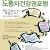 2012 노동자 건강권포럼 - 2012년 새로운 시각으로 노동자 건강권 바라보기