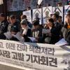 [보도자료] CJ대한통운물류센터 노동자 연쇄사망 CJ대한통운 박근태사장 고발 기자회견