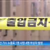 『그 기업 그 사고』 2013년 1월 28일, 삼성전자 불산누출 하청노동자 사망 - 삼성은 무죄?