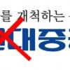 서울시장 되고픈 정몽준 의원님, 기업살인법 들어보셨나요?