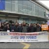 인천공항철도공사 노동자들의 사망사고, 원청회사가 책임져라!