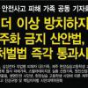 [취재요청서] 산재 유가족, 재난·안전사고 피해 가족 공동 기자회견  2018년 12월 20일 오전10시 30분, 국회 정문 앞