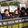 [보도자료] 산재 유가족, 재난·안전사고 피해가족 공동 기자회견(2018년 12월 20일)