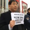 불법파견 노동자 메틸알코올 중독 실명 방치 - 박근혜 정부와 LG•삼성 규탄 기자회견