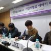 유가족과 함께하는 기업처벌 이야기마당 (속기 포함)