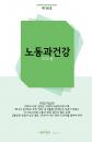 노동과 건강 2019 봄 통권 96호