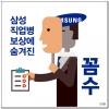 [카드뉴스] 삼성 직업병 보상의 숨겨진 꼼수