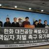 한화 대전공장 폭발사고 진상규명 책임자 처벌 촉구 유가족 기자회견